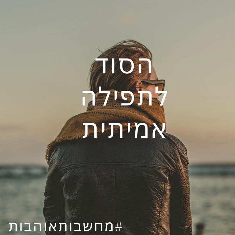 תפילה מחשבות אוהבות